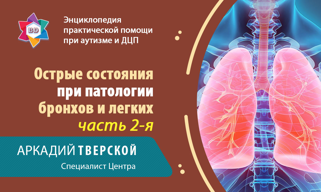Патологии бронхов и лёгких
