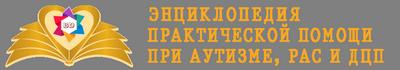 Энциклопедия практической помощи при аутизме и ДЦП Логотип
