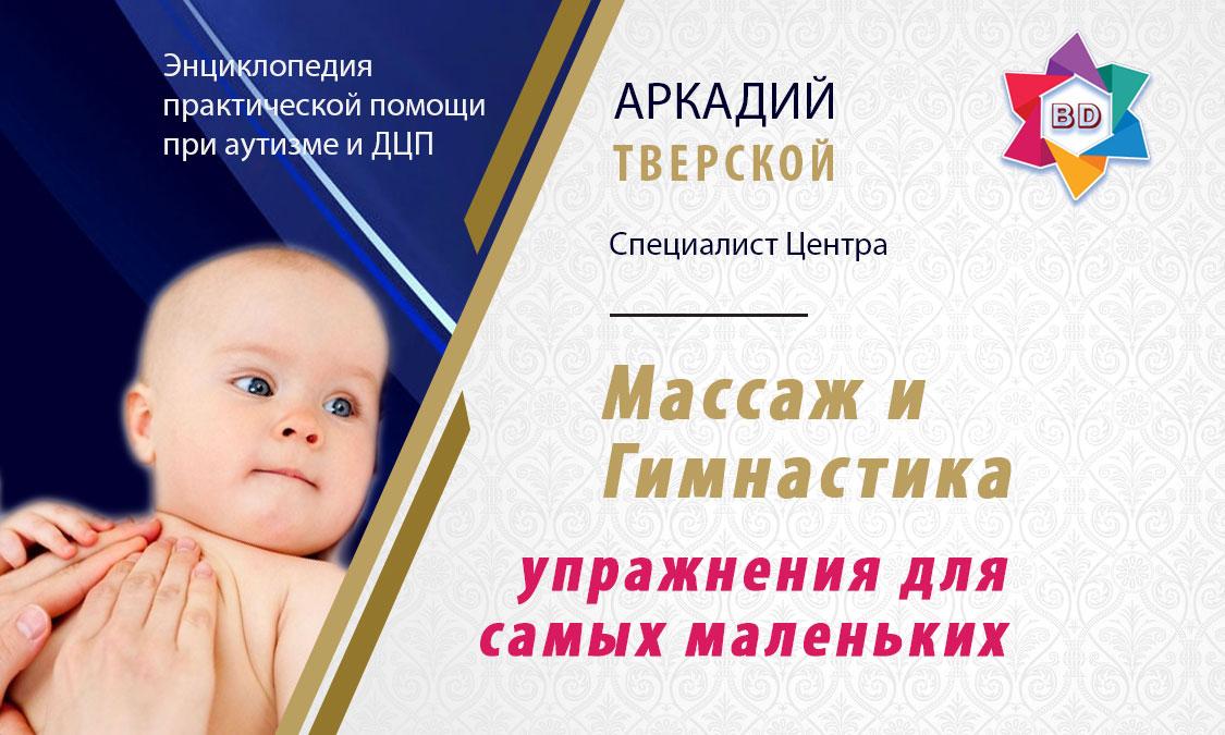 Массаж и гимнастика для малышей