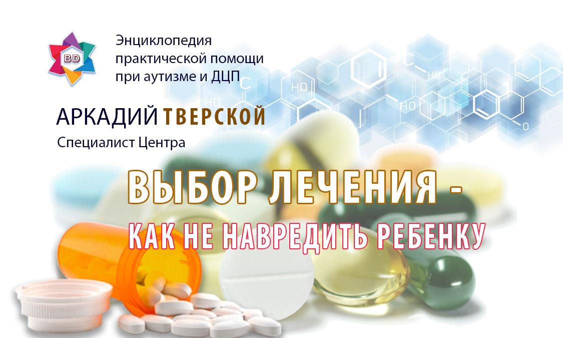 Выбор лечения