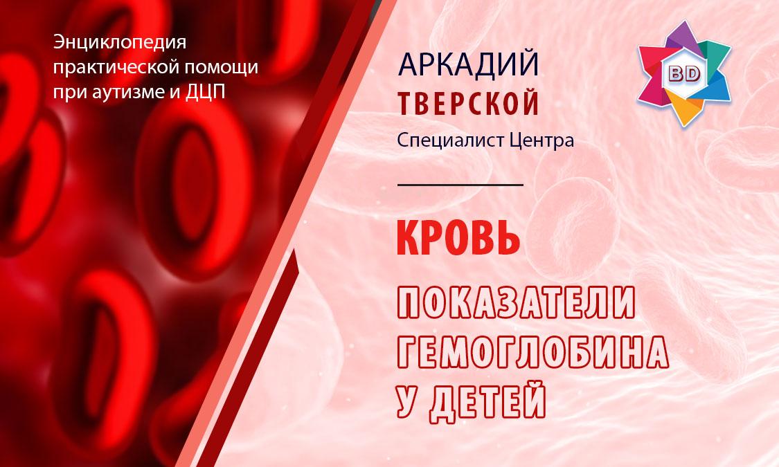 Уровень гемоглобина у детей