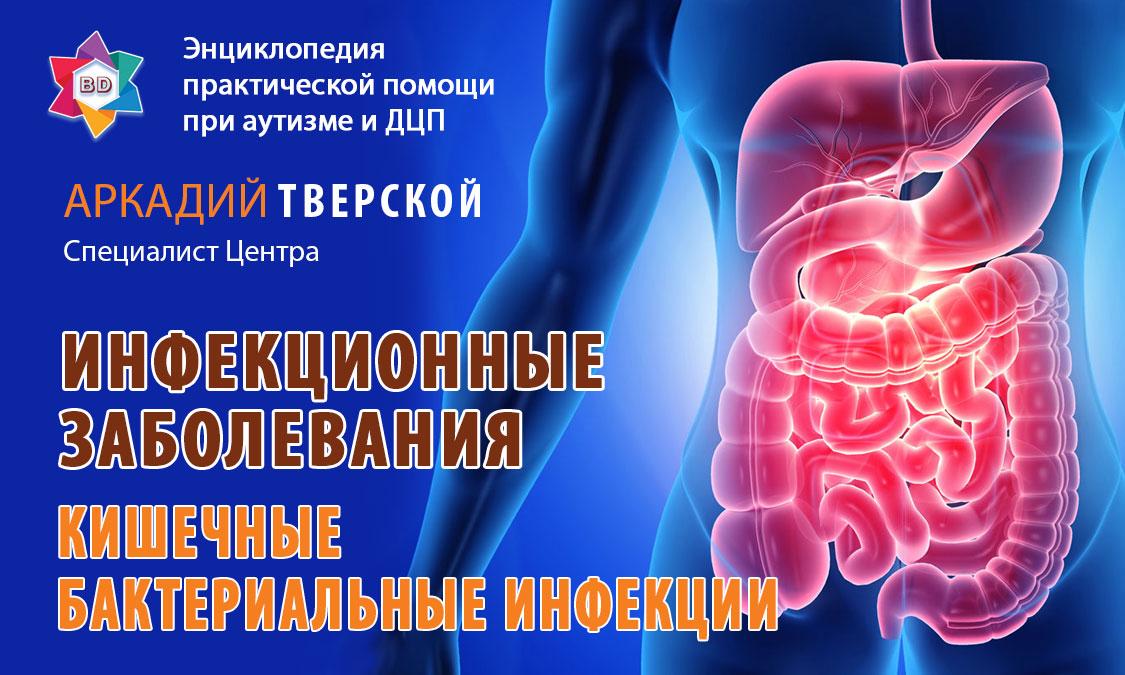 Кишечные бактериальные инфекции
