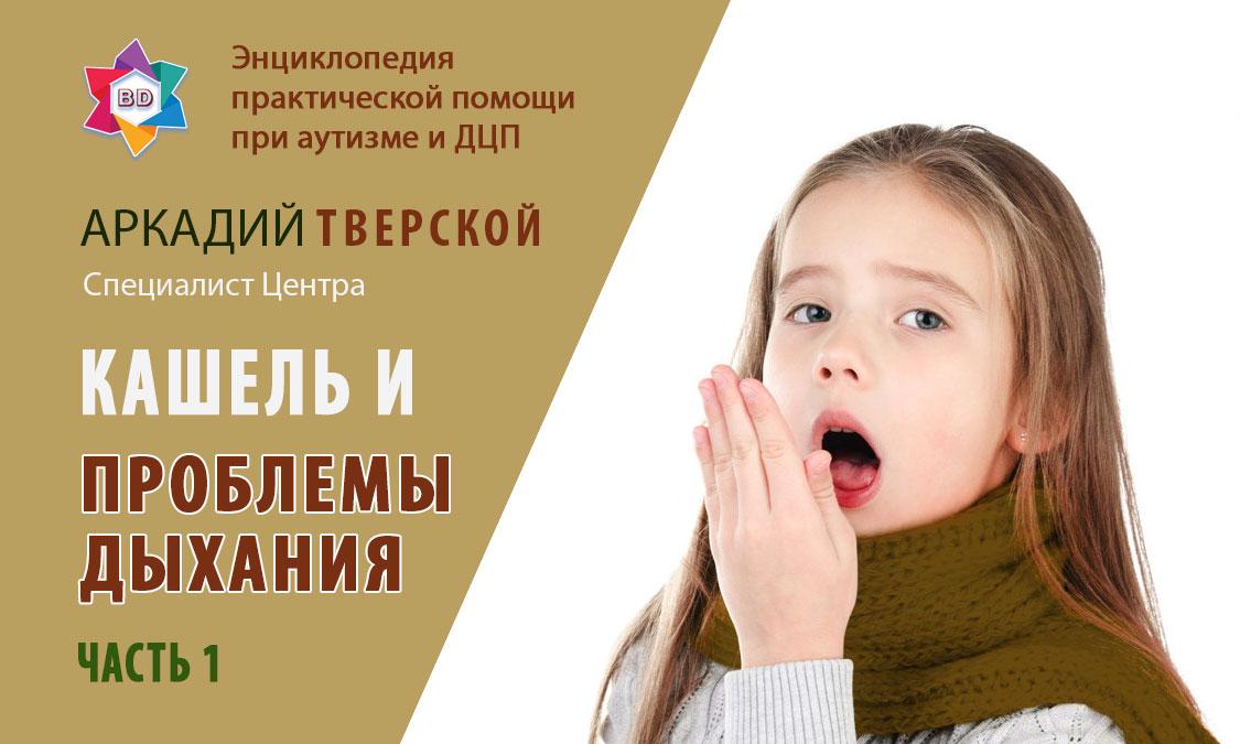 Кашель и проблемы дыхания у детей