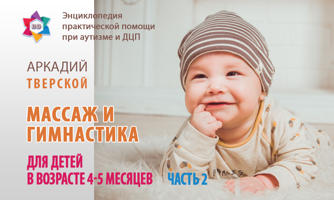Массаж для детей 4-5 месяцев