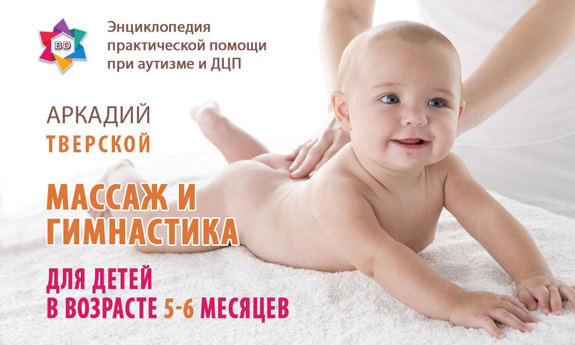 Массаж для детей 5-6 месяцев