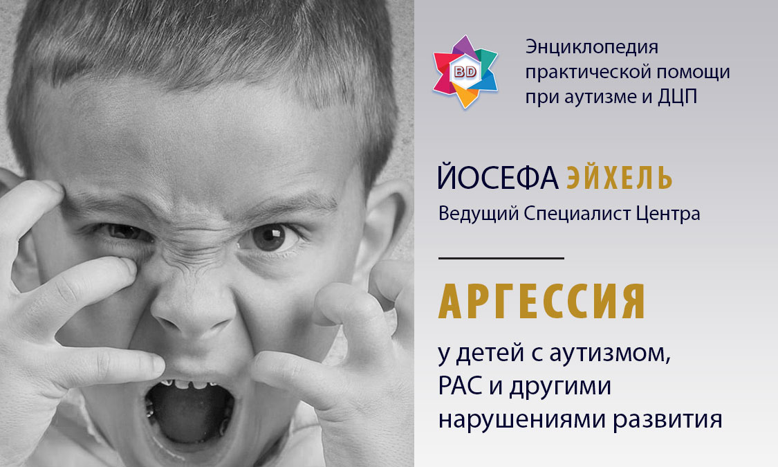 Агрессия у детей с аутизмом и РАС