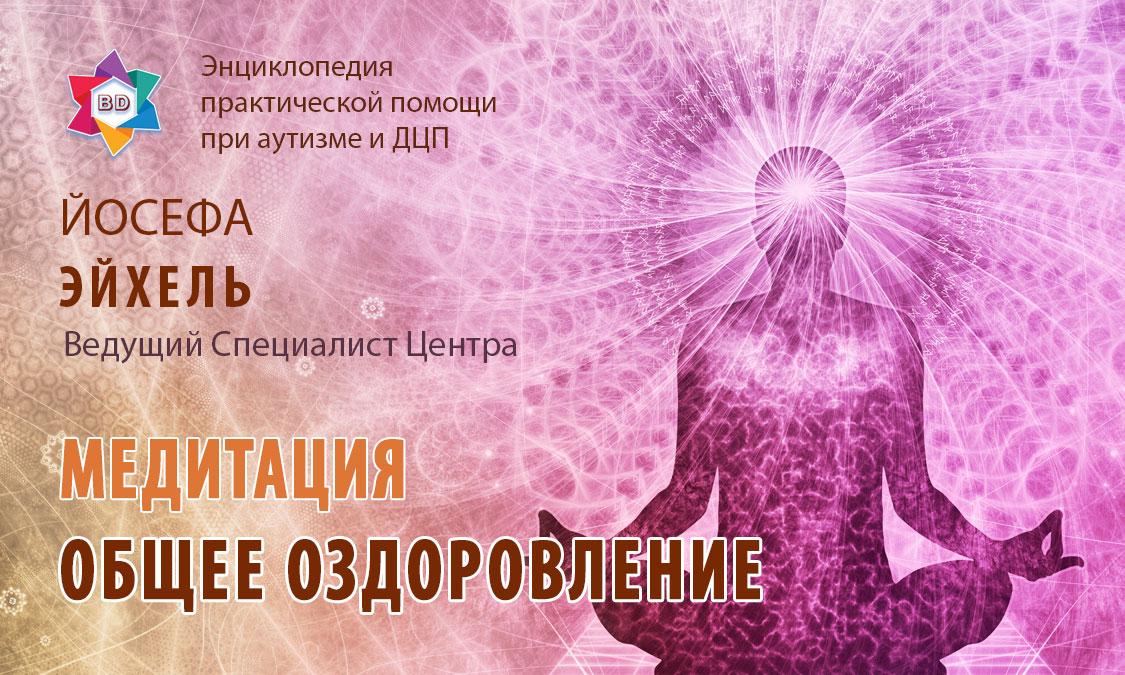 """Медитация """"Общее оздоровление"""""""