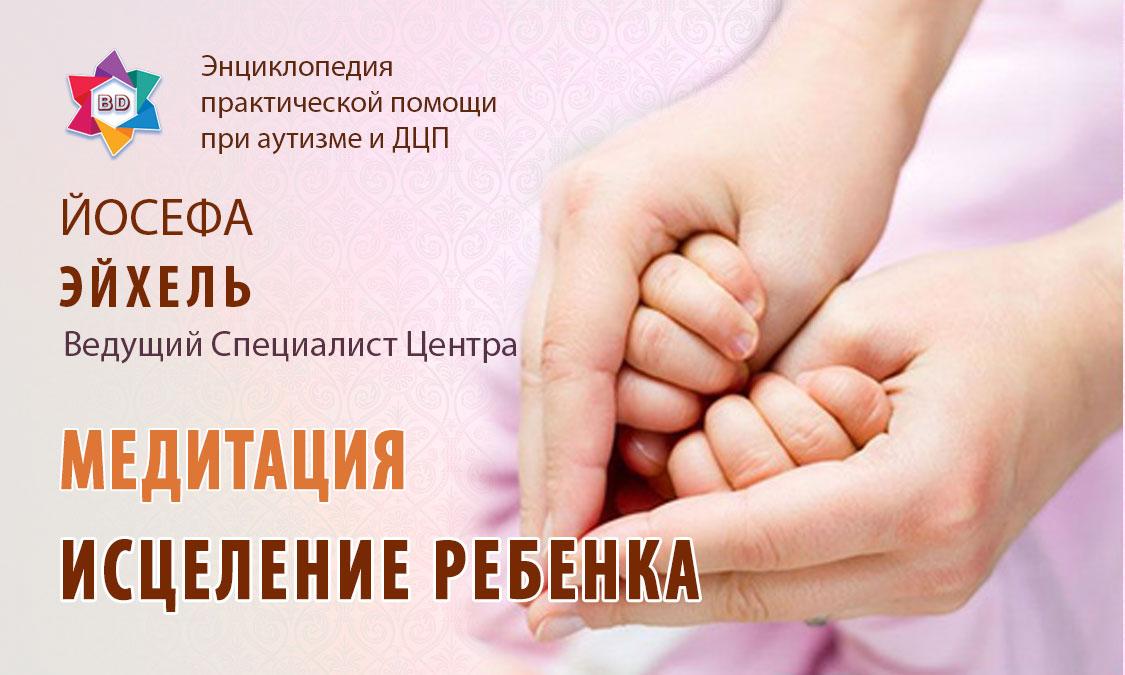 Медитация на Исцеление ребенка