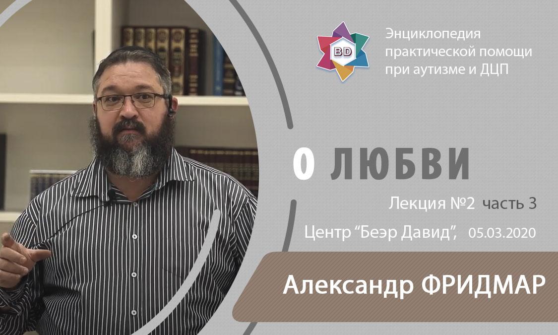 О Любви - лекция Александра Фридмара