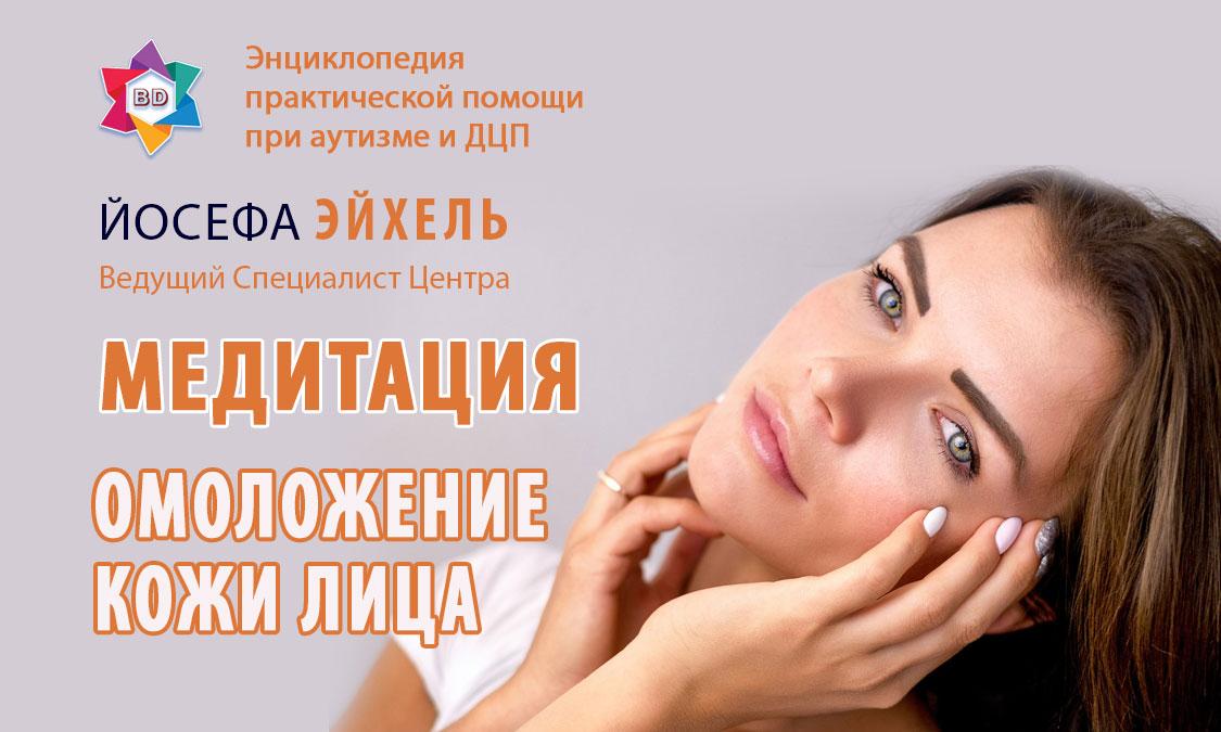 Медитация для омоложения кожи лица