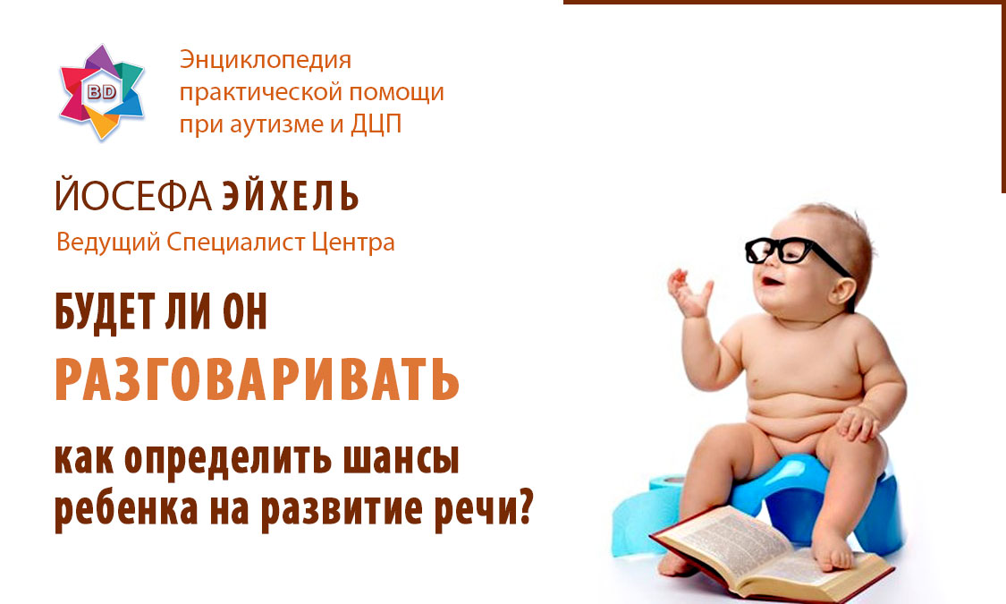 Как определить, будет ли ребенок разговаривать
