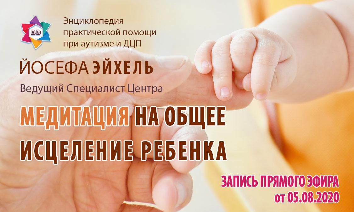 Медитация на общее исцеление ребенка