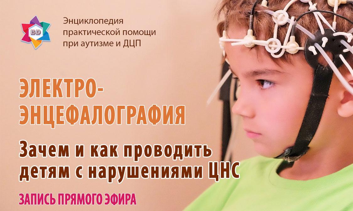 Электроэнцефалография для ребенка