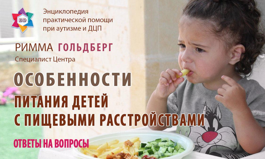Особенности-питания-детей-с-расстройствами-ответы-на-вопросы