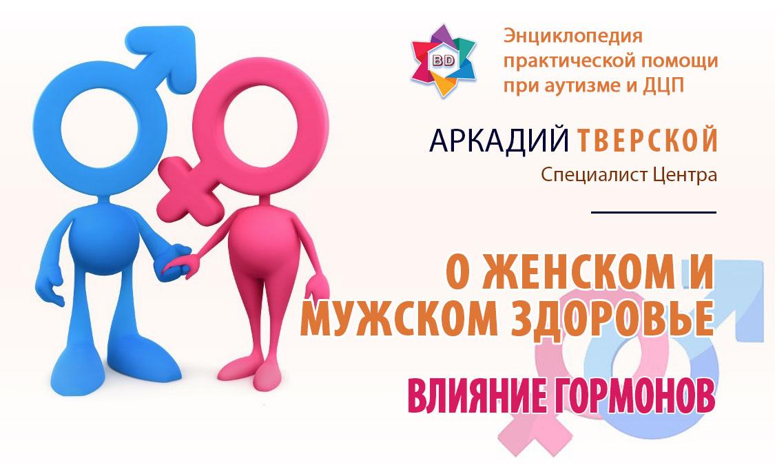 Влияние гормонов на женское и мужское здоровье