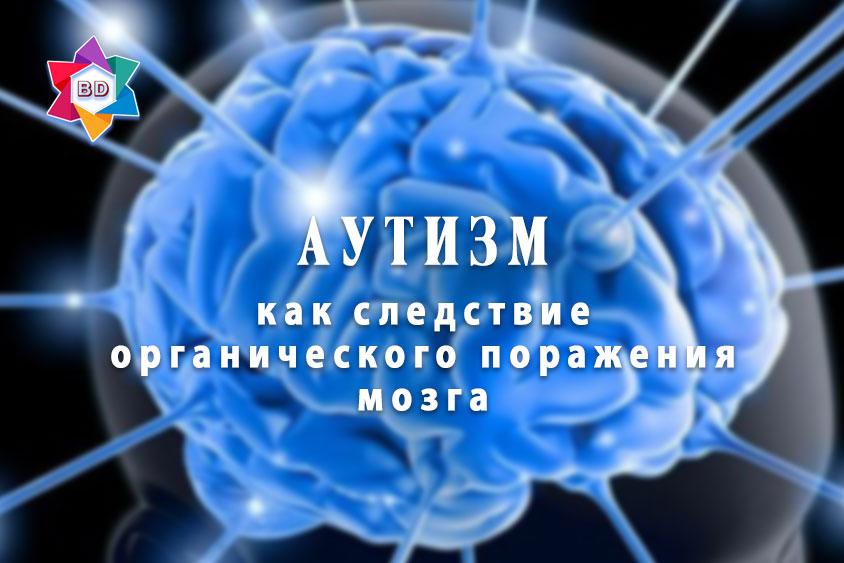 Аутизм - следствие органического поражения мозга