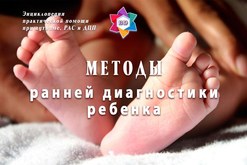 Методы диагностики ребенка