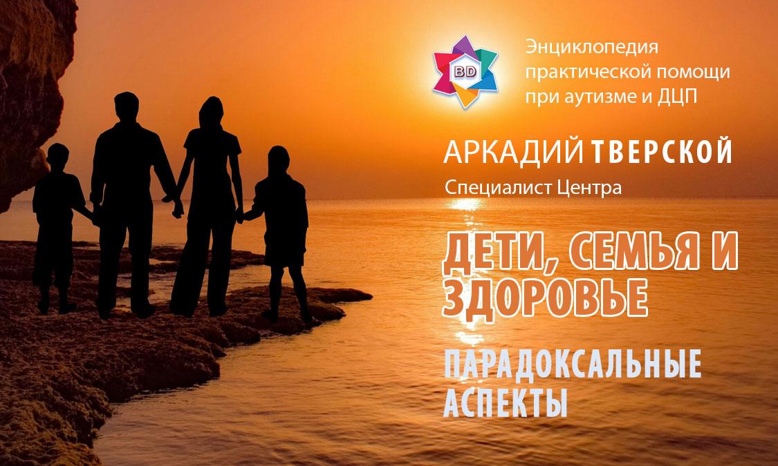 Дети и семья