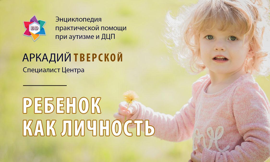 Ребенок как личность