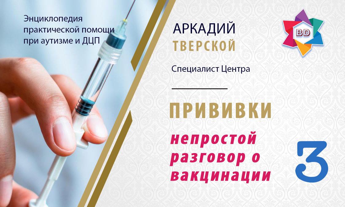 Вакцинация в первый год жизни