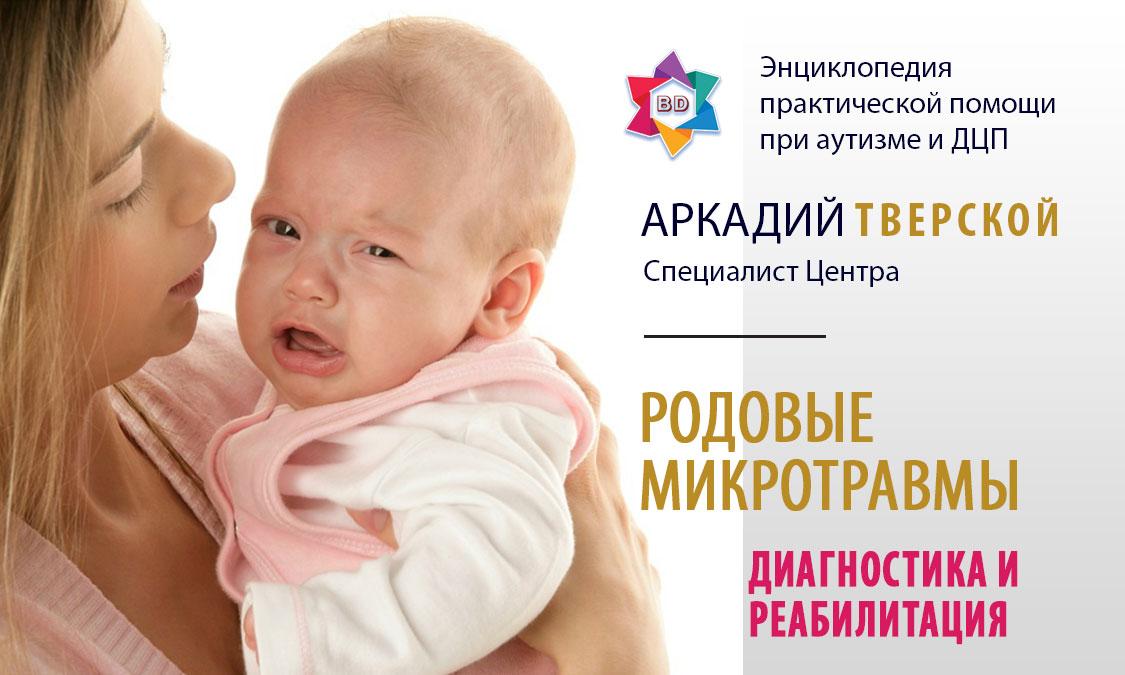 Диагностика родовых травм