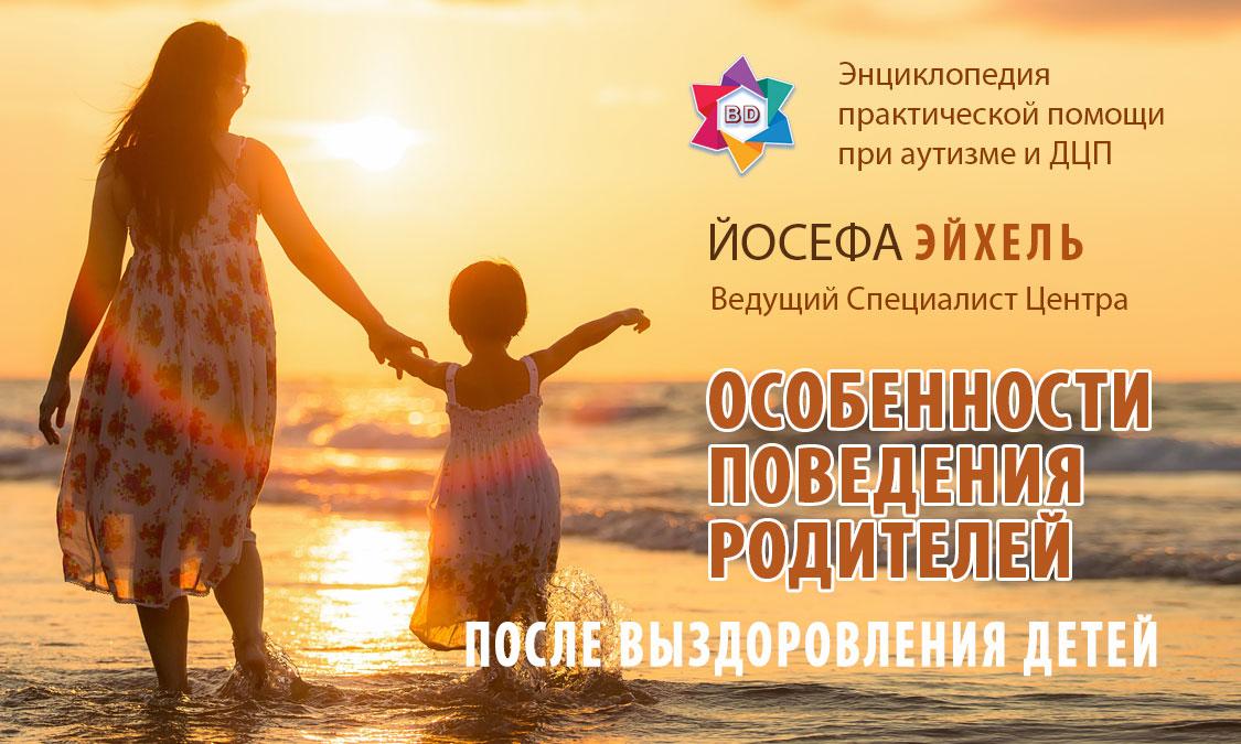 Особенности поведения родителей