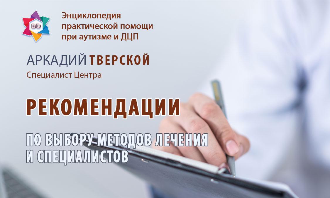 Рекомендации по выбору методов лечения