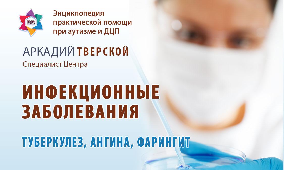 Туберкулез, ангина, фарингит