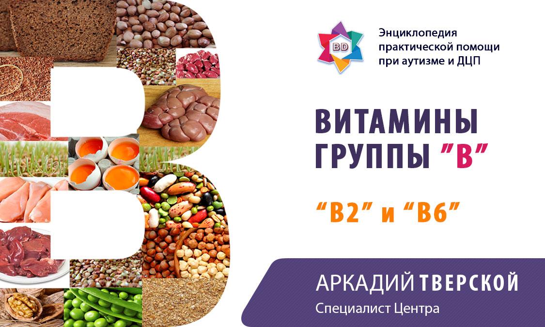 Витамины B2 и B6