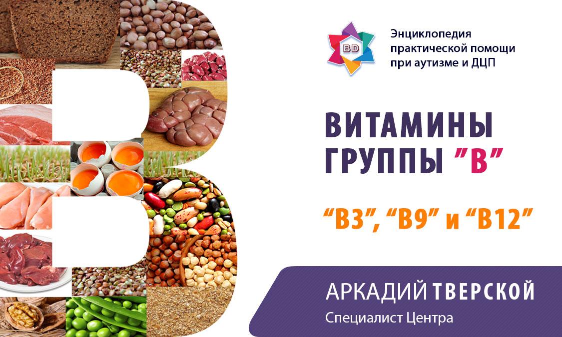 Витамины B3 B9 и B12