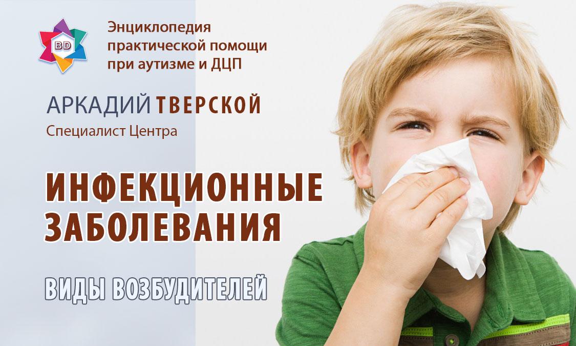 Возбудители инфекций