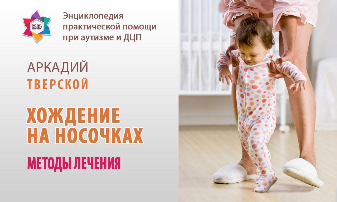 Хождение на носочках - методы лечения