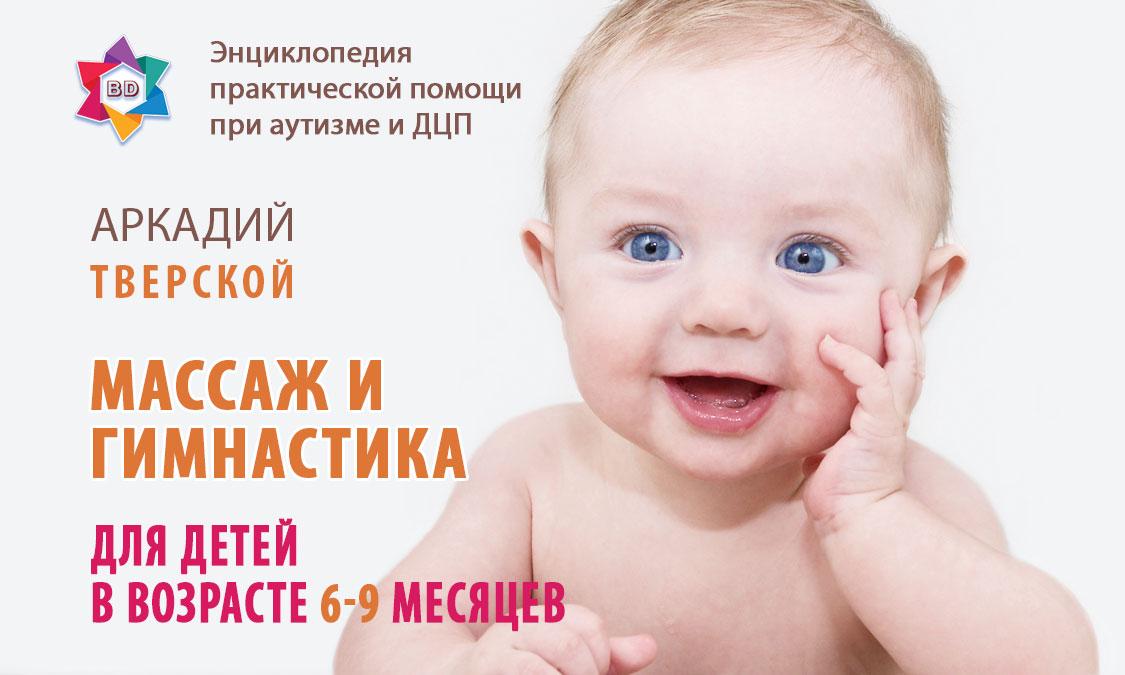 Упражнения для детей 6-9 месяцев