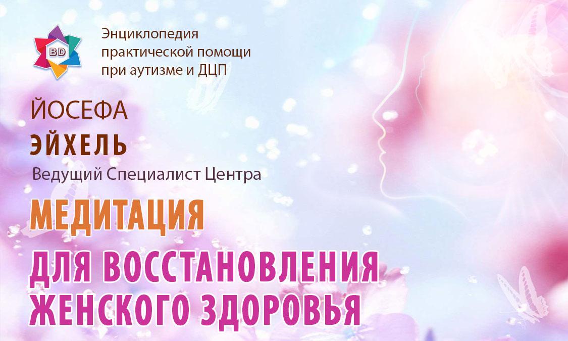 Медитация для восстановления женского здоровья