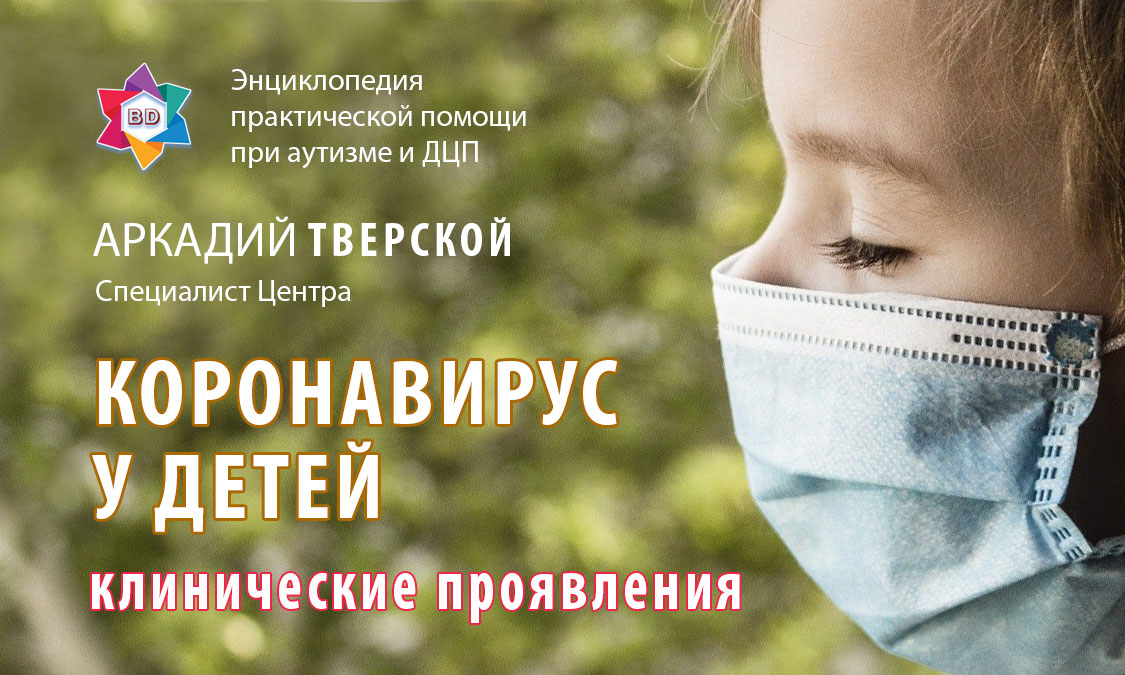 Клинические проявления коронавирусной инфекции у детей