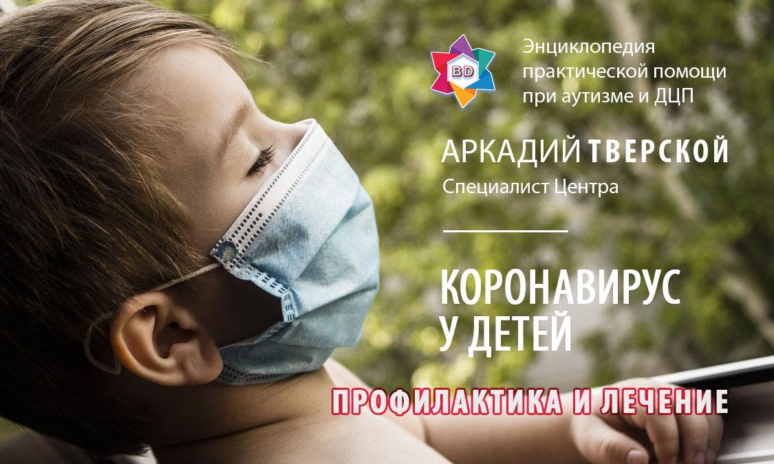 Лечение коронавирусной инфекции у детей