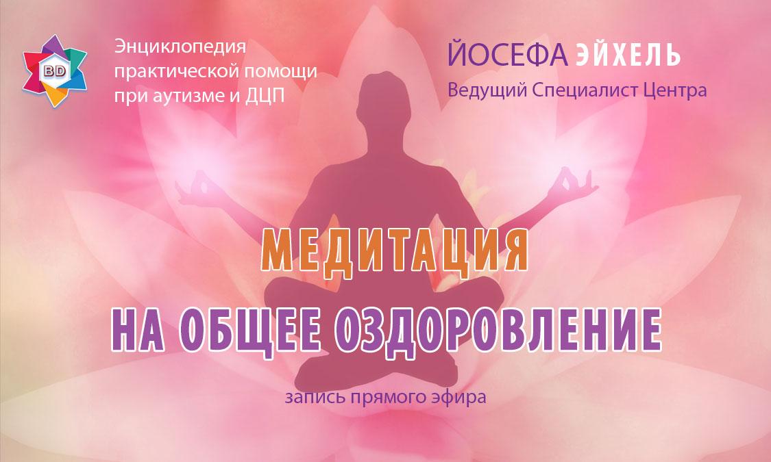 Медитация на общее оздоровление