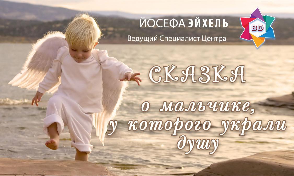 Сказка о мальчике у которого украли душу