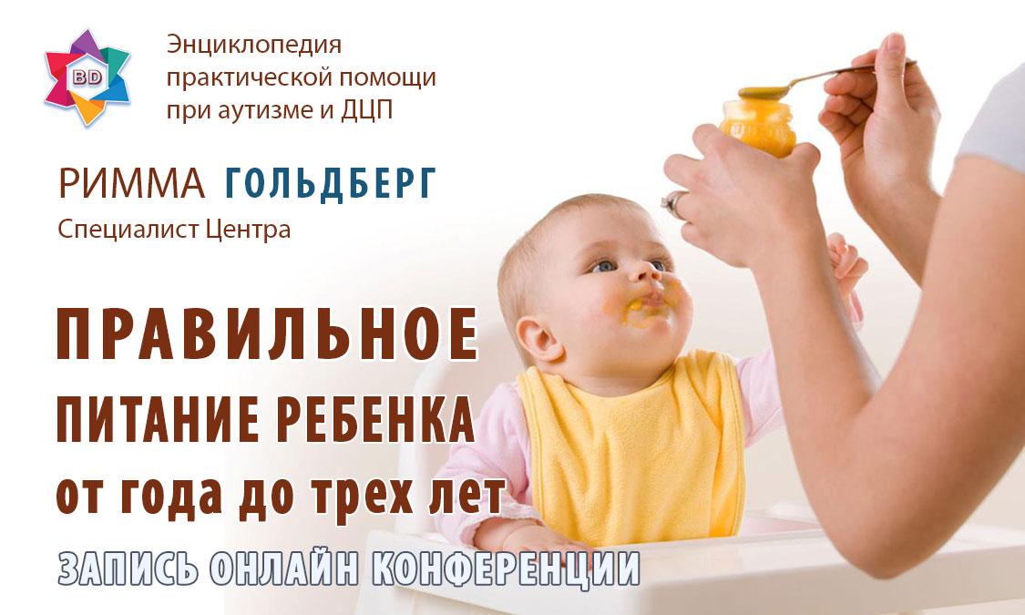 Правильное питание ребенка до 3-х лет