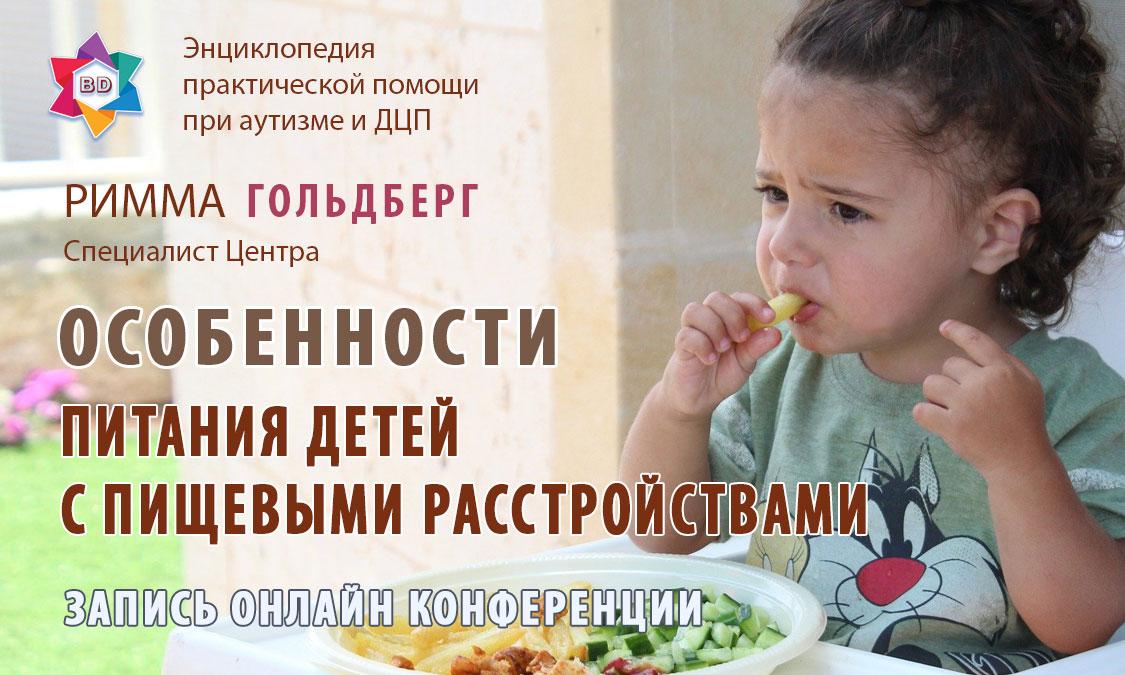 Особенности питания детей с пищевыми расстройствами