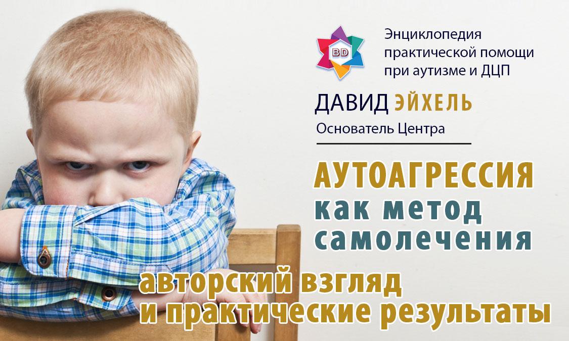 Аутоагрессия-у-детей-как-самолечение